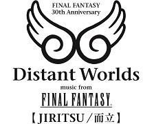 FFシリーズ30周年記念のオーケストラ「Distant Worlds: music from FINAL