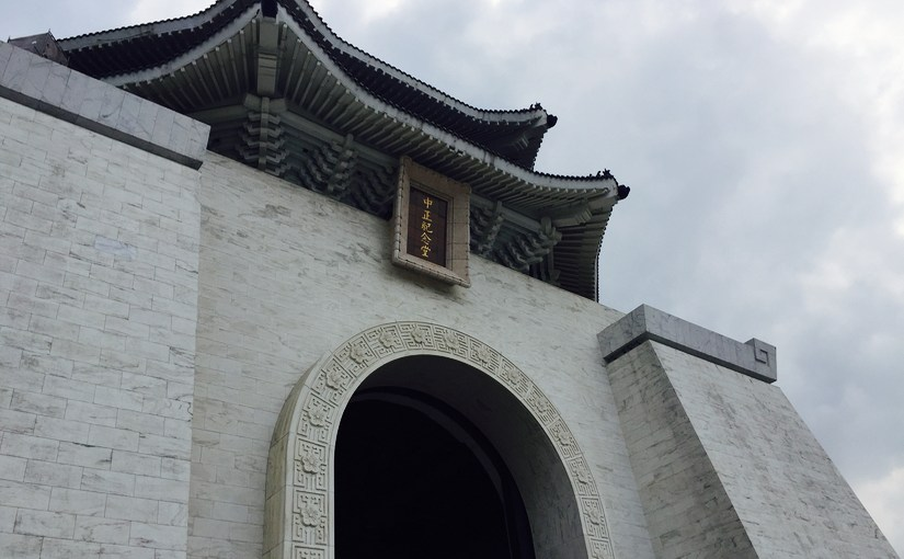 中正紀念堂 |台北