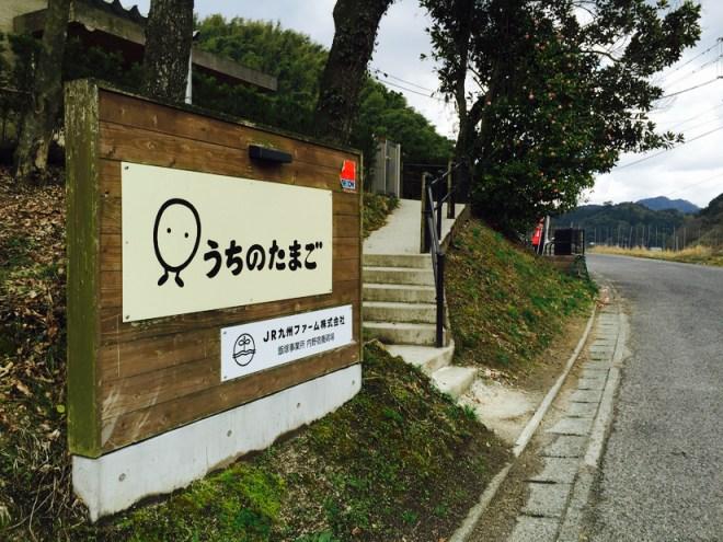 JR九州ファーム株式会社 内野宿養鶏場