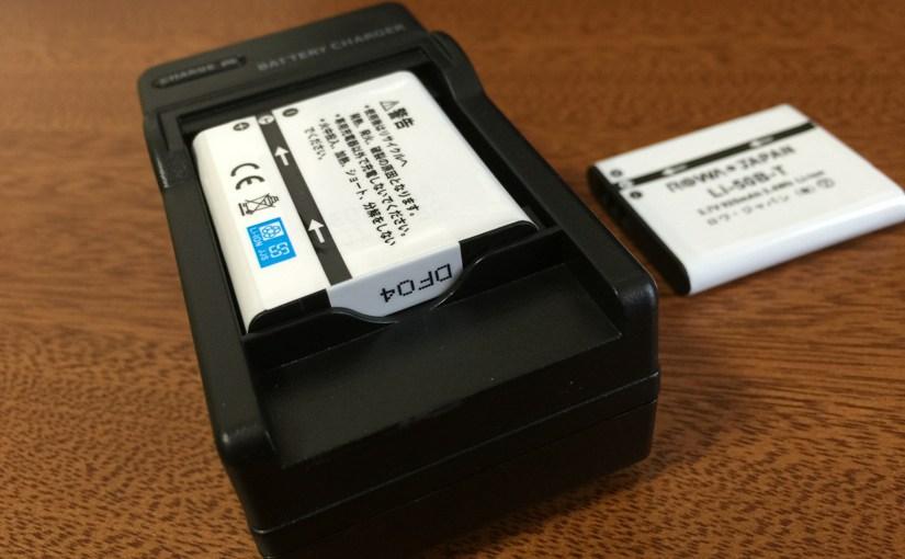格安バッテリー、ロワ・ジャパンの互換バッテリーとPCAストアーの互換充電器がお得だった