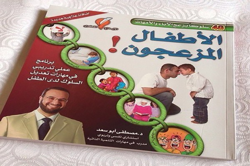 تحميل كتاب الاطفال المزعجون