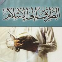 تحميل كتاب الطريق إلى الإسلام