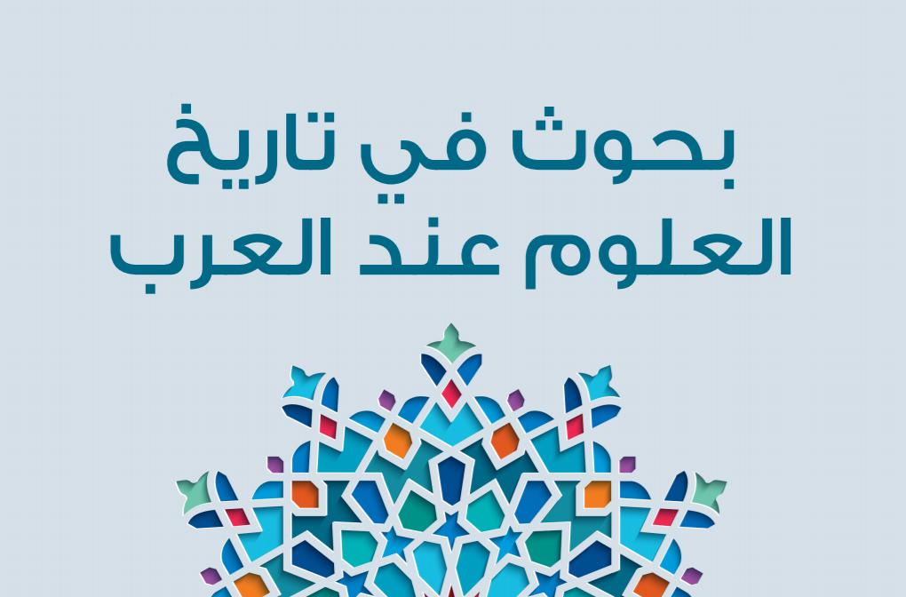 تحميل كتاب بحوث في تاريخ العلوم عند العرب