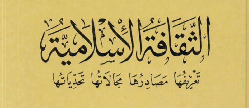 تحميل كتاب الثقافة الإسلامية
