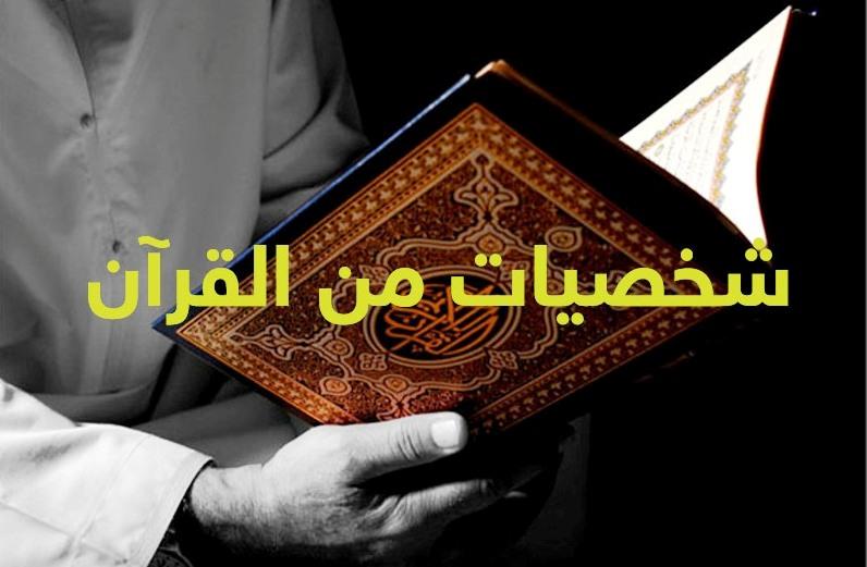كتاب شخصيات من القران الكريم للشيخ عائض القرني