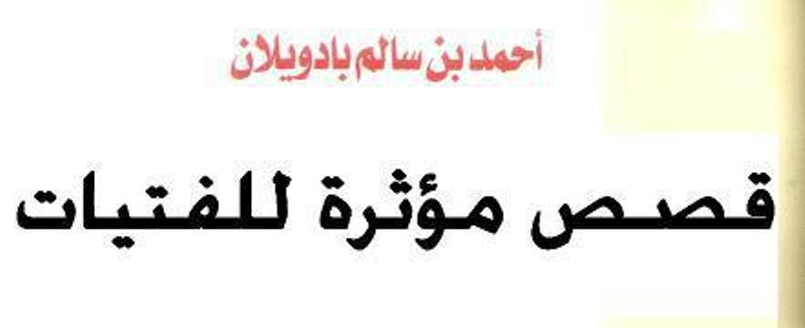 كتاب قصص مؤثرة للفتيات لأحمد بن سالم بادويلان