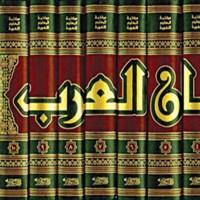 تحميل كتاب لسان العرب