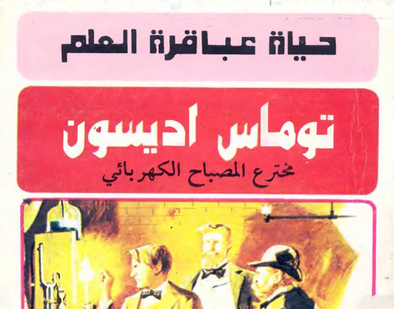 كتاب توماس اديسون مخترع المصباح الكهربائي