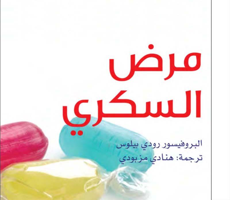تحميل كتاب مرض السكري
