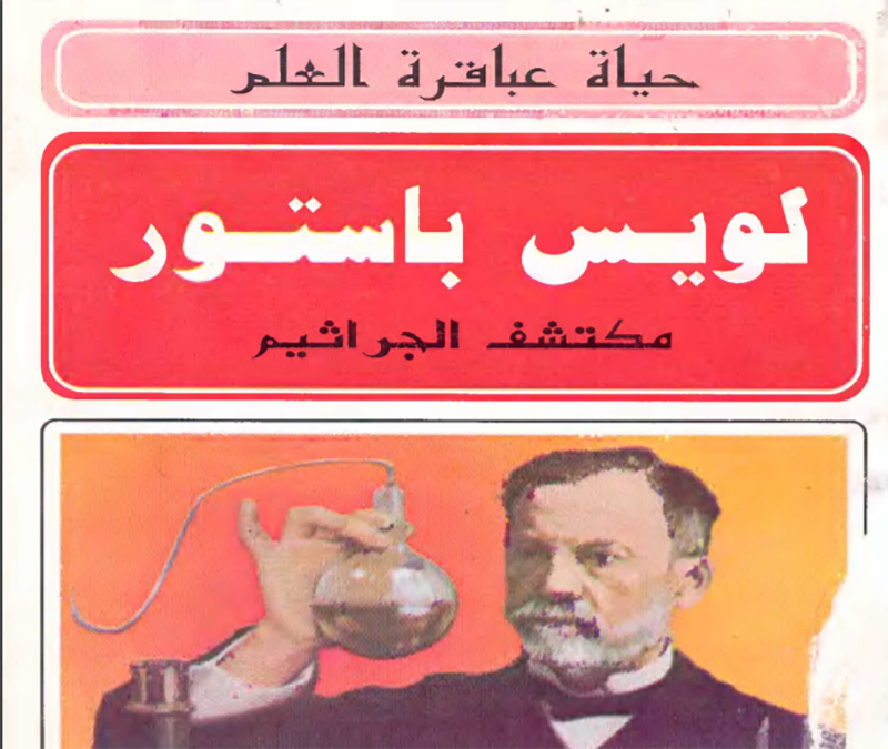 كتاب لويس باستور مكتشف الجراثيم