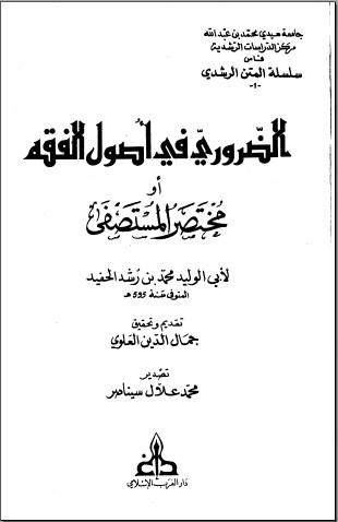 كتاب الضروري في أصول الفقه أو مختصر المستصفى