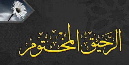 كتاب الرحيق المختوم لصفي الرحمن المباركفوري