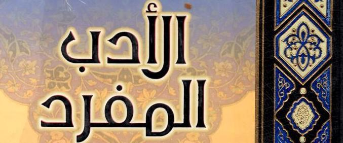 كتاب الأدب المفرد بالتعليقات لمحمد بن إسماعيل البخاري