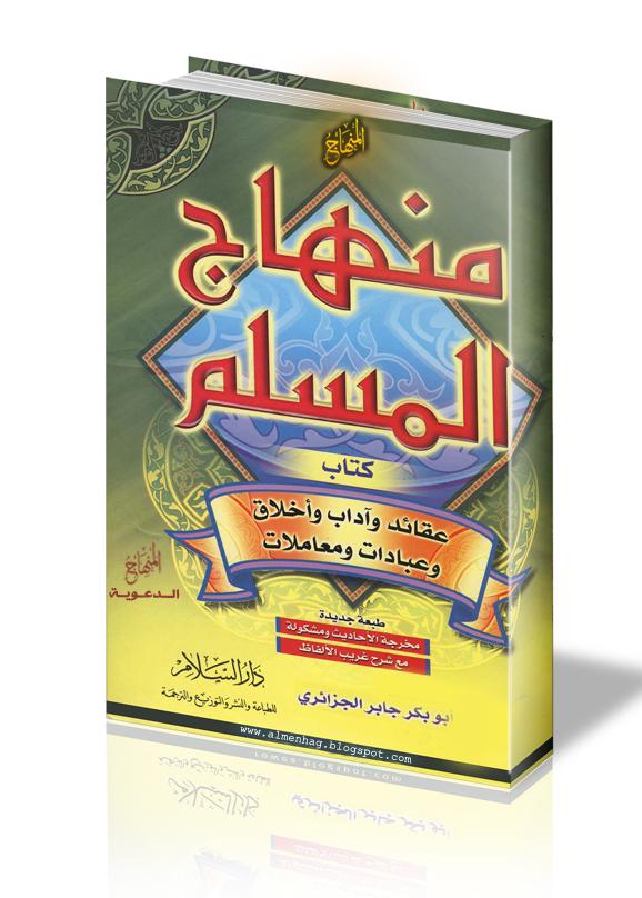 كتاب منهاج مسلم لأبو بكر الجزائري