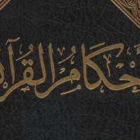 كتاب أحكام القرآن للامام الشافعي