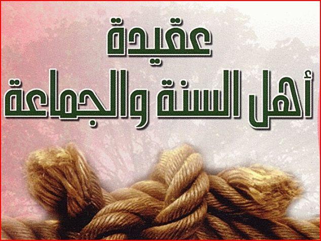 عقيدة أهل السنة والجماعة للشيخ محمد بن صالح العثيمين