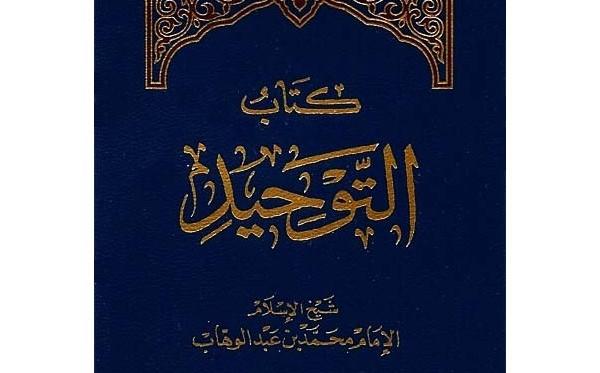 كتاب التوحيد الذي هو حق الله على العبيد لمحمد بن عبد الوهاب