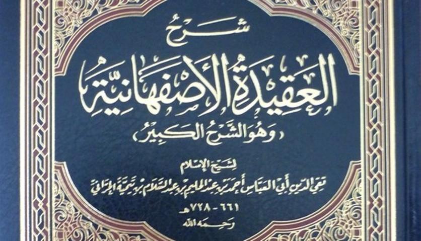 كتاب شرح العقيدة الأصفهانية للكاتب أحمد بن عبد الحليم بن تيمية