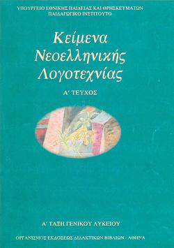 Υλικό για τη Λογοτεχνία Α Λυκείου