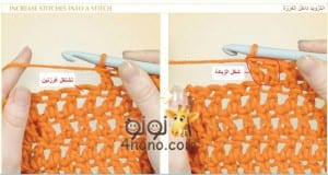 كيفية زيادة الغرز فى الكروشية