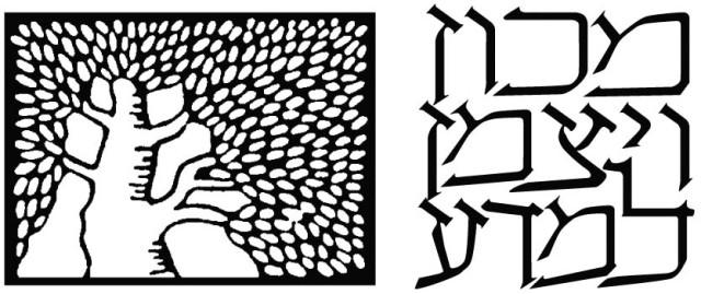 El logo del Instituto Weizmann de Ciencias (Foto: internet).