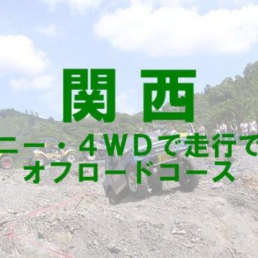 関西のジムニー・4WDで走行できるオフロードコース