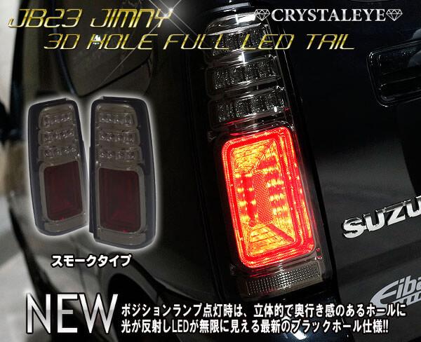 ジムニーJB23 クリスタルアイ LEDテールランプ スモークタイプ
