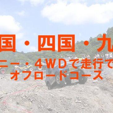 中国・四国・九州のジムニー・4WDで走行できるオフロードコース