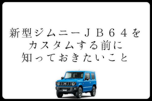 新型ジムニーJB64をカスタムする前に知っておきたいこと
