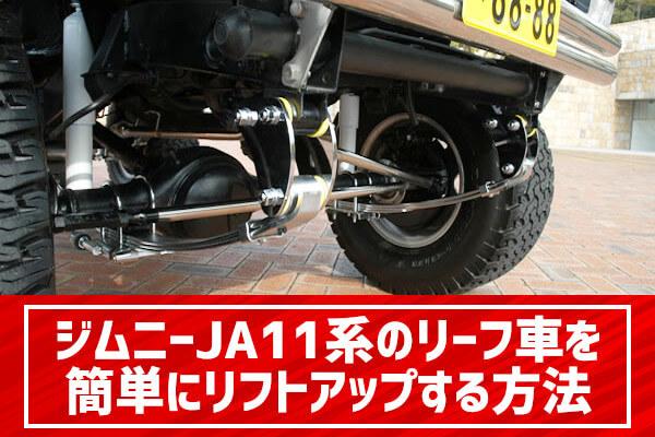ジムニーJA11系のリーフ車を簡単にリフトアップする方法