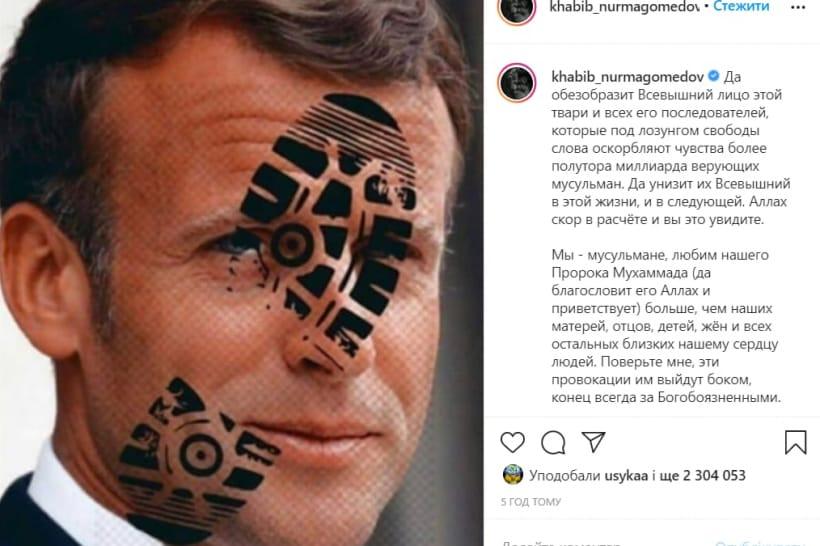 Лайк Усика під постом Нурмагомедова
