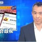 Même la chaîne étatique CCTV 13 se prononce en faveur des choix individuels