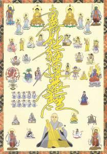 Illustrated Shutei Mandala