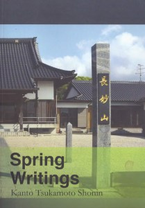 Spring Writings of Kanto Tsukamoto Shonin
