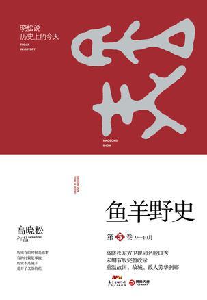 魚羊野史·第五卷 Kindle電子書epub,mobi,azw3格式免費下載
