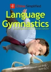 CHINA SIMPLIFIED: LANGUAGE GYMNASTICS, by Stewart Lee Beck and Katie Lu