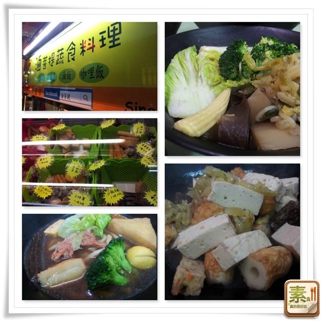 台中滷菩提蔬食滷味