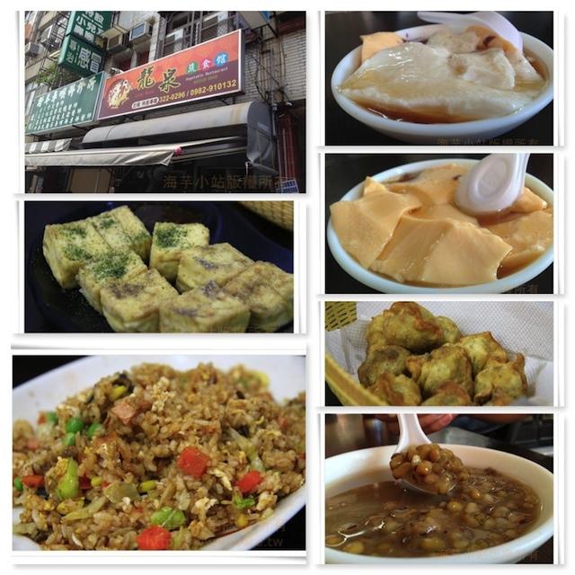 高雄三民-龍泉蔬食館