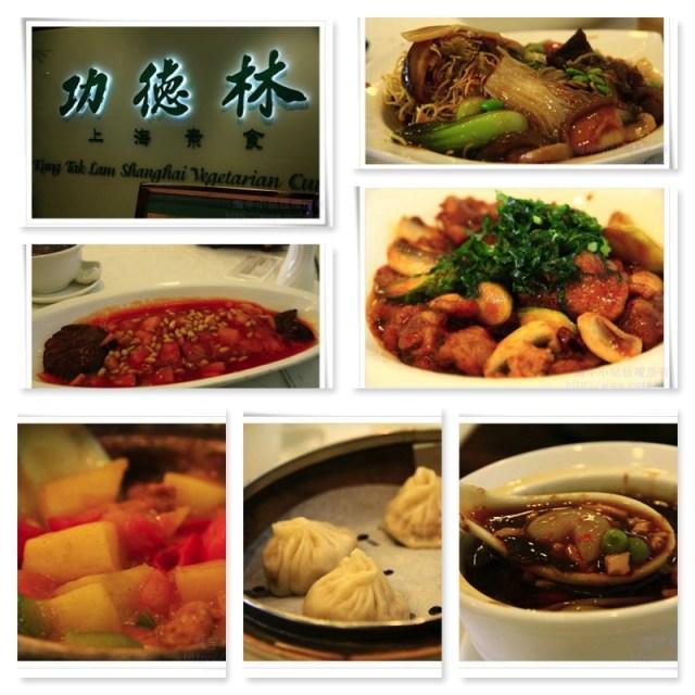 香港上海功德林