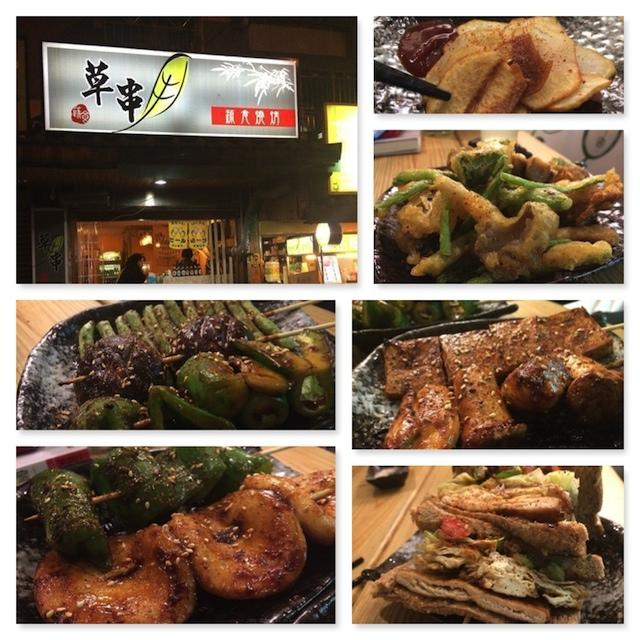 台北文山-草串蔬食