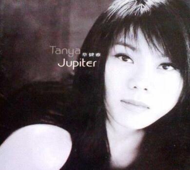 蔡健雅 - Jupiter 2003 - WAV 整軌|我愛無損音樂網