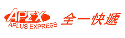 APEX全一快遞(A Plus Express)