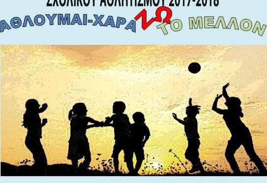 Σχολικές αθλητικές δραστηριότητες – 4η Πανελλήνια Ημέρα Σχολικού Αθλητισμού, 2 Οκτωβρίου 2017