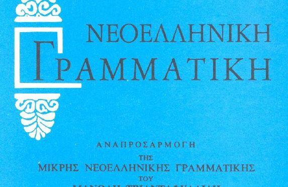 Νεοελληνική γραμματική Τριανταφυλλίδη