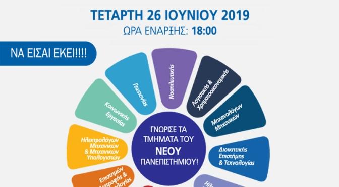 Πρόσκληση για την Εκδήλωση «Μια Ανοικτή Ματιά στο Ελληνικό Μεσογειακό Πανεπιστήμιο»
