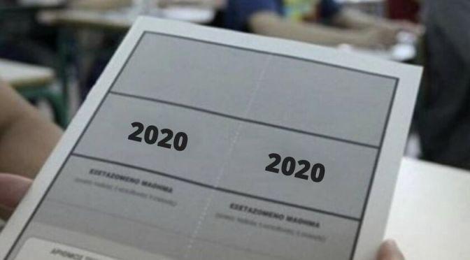 ολή ηλεκτρονικού Μηχανογραφικού Δελτίου υποψηφίων που πάσχουν από σοβαρές παθήσεις για την εισαγωγή στην Τριτοβάθμια Εκπαίδευση ακαδημαϊκού έτους 2020 – 2021 σε ποσοστό 5% επιπλέον των θέσεων εισακτέων.