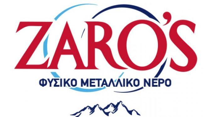 Ευχαριστήριο προς την εταιρία ΖΑΡΟΣ-ΒΟΤΟΜΟΣ ΑΕ