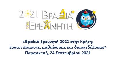 ΔΕΛΤΙΟ ΤΥΠΟΥ: Βραδιά Ερευνητή 2021 Στην Κρήτη με τη Συμμετοχή του ΙΤΕ και του ΕΛΜΕΠΑ