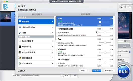 Mac播放MKV的3種方法 支援Mac最新版本