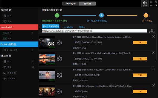 4K影片下載軟體推薦-免費下載4K影片